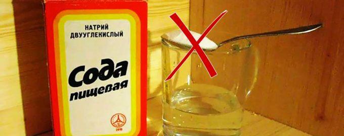 Отказ от соды